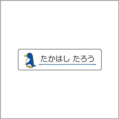 お名前シール【 ペンギン 】防水シール/食洗機対応/Sサイズ