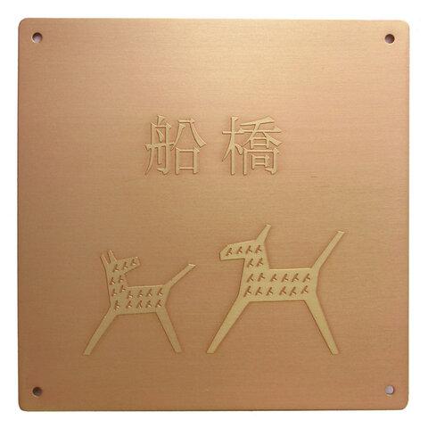 エッチング表札/真鍮