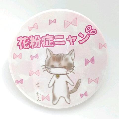 猫のミーたん花粉症ニャンリボン缶バッチ 送料無料 花粉症マーク 缶バッジ