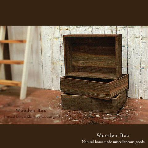 【送料無料】☆3点セット☆ボックス 木製箱 ウォルナット