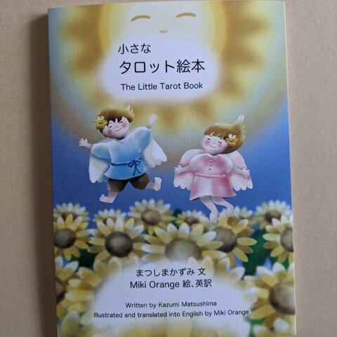 日英バイリンガル絵本『小さなタロット絵本 The Little Tarot Book』(2021年2月刊)