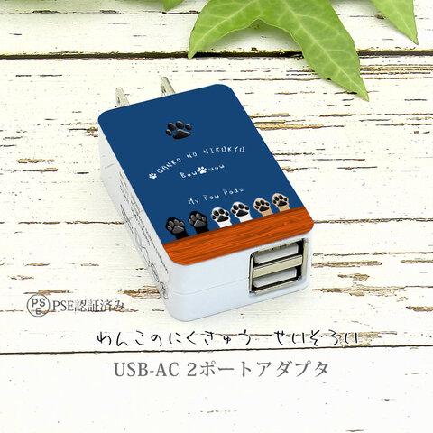 USB-AC 2ポートアダプター【わんこの肉球 せいぞろい〔紺青〕】(名入れ可)