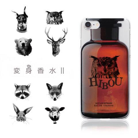 iPhone13mini ケース 変身香水Ⅱ
