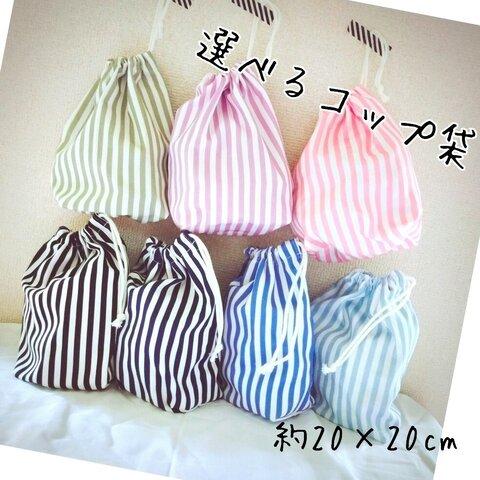 好きなカラーが選べるコップ袋 全7カラー 男の子 女の子 入学準備 高学年 中学生 シンプル