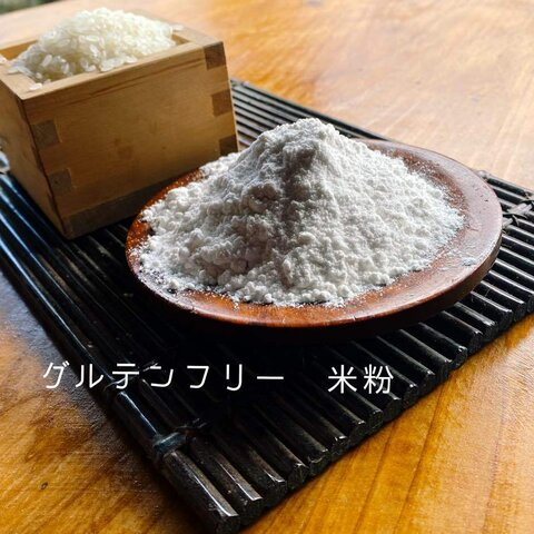 熊本県相良村産 米粉1kg(500g×2) グルテンフリー 特別栽培米使用