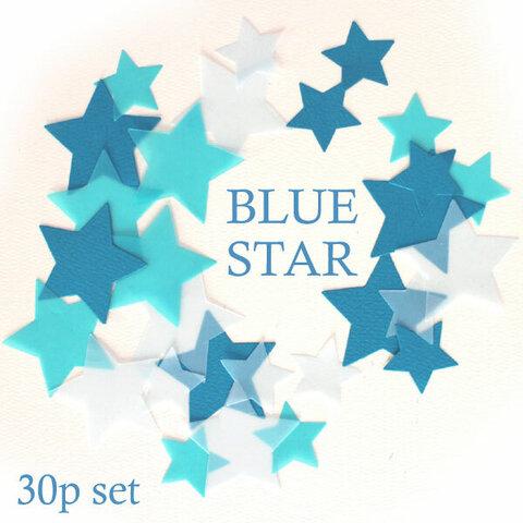 【送料無料】青い星ペーパーフレーク30ピースセット   アルバム飾り・寄せ書き・ガーランド・モビールづくりにも活躍!