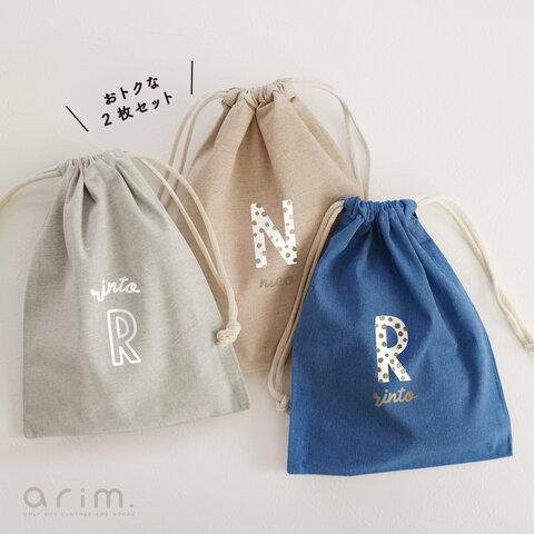 名前入り 給食袋2枚セット 巾着 入園 入学 イニシャル
