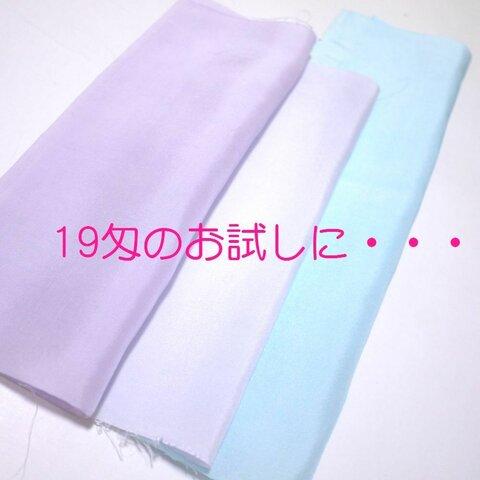 (お試しセット)正絹 やや厚地の胴裏 手染め3枚 はぎれセット パープル・ブルー つるし飾りや手芸に