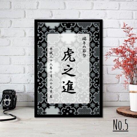 和心シリーズ◆ 端午の節句 No5~No8 ◆ 名前立札 はがきサイズ