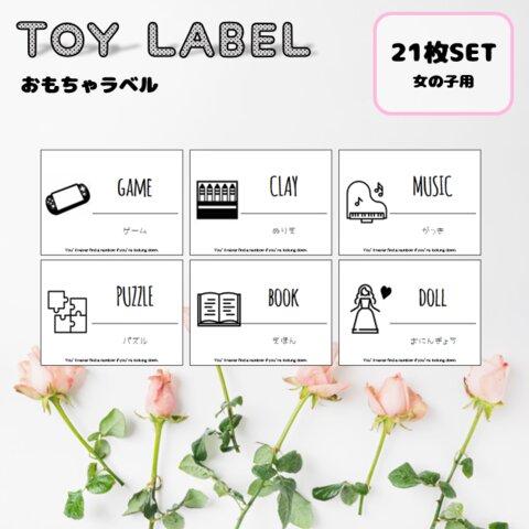【O6】女の子用おもちゃラベル