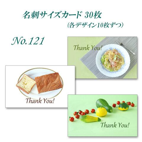 No.121  美味しい!!  名刺サイズカード 30枚
