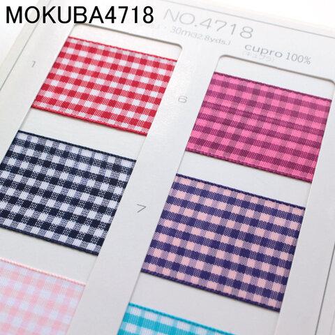 【約25mm幅/8色】MOKUBA 4718K-25mm チェックリボン/10m巻き MOKUBAチェックリボン