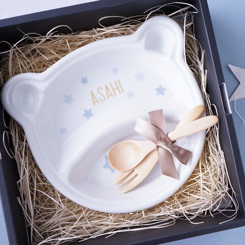 85_ 【Airie】 名入れ食器 くまさん ベビーキッズお食事プレート 選べるスターカラー  ギフトBOX入り_出産祝い 離乳食 お食い初め ハーフバースデー 1歳誕生日 男の子 女の子