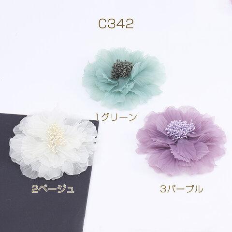 C342-2 2個  フラワーパーツ クラフト 貼り付けパーツ 14cm 2×(1ヶ)