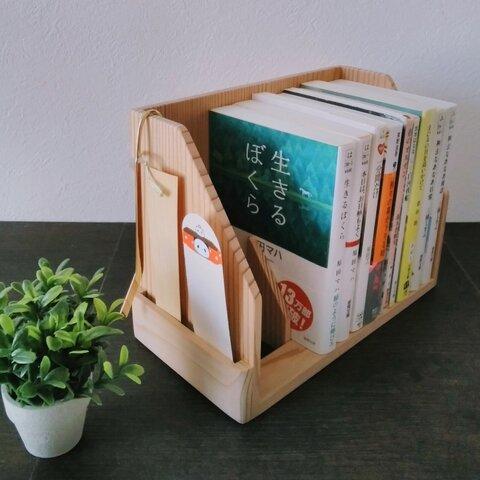 【一点物】小さな木の卓上本棚 栞ポケット付き(左側)