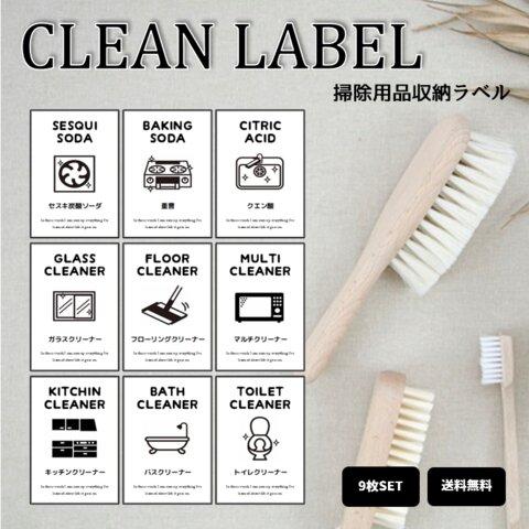 【C5】お掃除ラベル