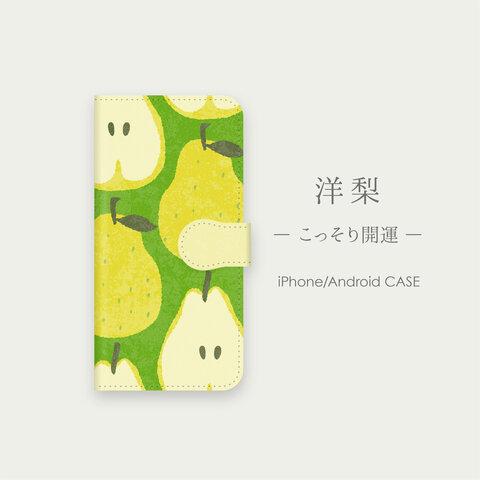 【再販×9】洋梨[こっそり開運]手帳型スマホケース
