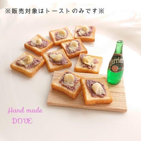 フェイクフード あんバター風トースト 1セット(2個入り)