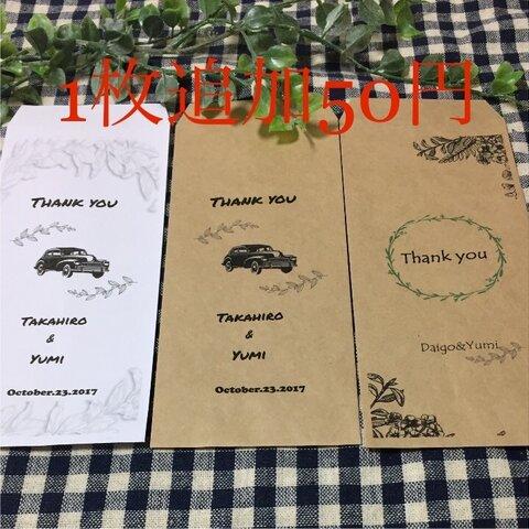 【結婚式】20枚❁ ❂レトロな❂封筒 お車代 御礼  お車料 御車代
