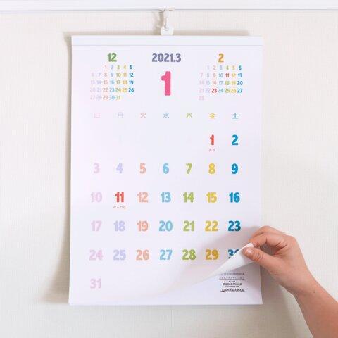 【始まり自由】大きなA3シンプルカラフルカレンダー2021-2022