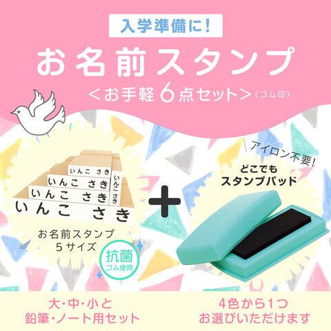 お名前スタンプ お手軽6点セット ◆入学向け◆ ノート用 えんぴつ用