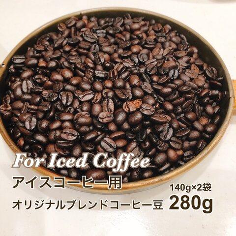 アイスコーヒー用 コーヒー豆(粉も可) ユウコーヒーオリジナルブレンド 280g(140g×2袋) 自家焙煎コーヒー