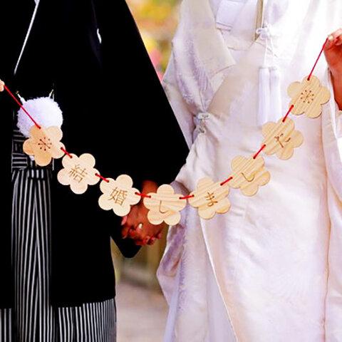 【結婚しました】木製ガーランド  フォトプロップス インテリア