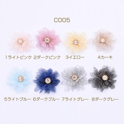 C005-2 6個 フラワーパーツ クラフト 石付き蕊の花 60mm 3x【2ヶ】