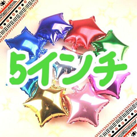 ☆1個100円☆ 選べる星バルーン☆ 5インチ 3個セット ☆ 全9色