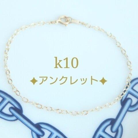 k10キラキラペタルチェーンアンクレット 10金アンクレット k10アンクレット 10k