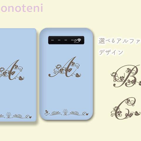 モバイルバッテリー アルファベット イニシャル から選べる! ブルー  4000mAh 10000mAh【受注生産】 #154-179-mb