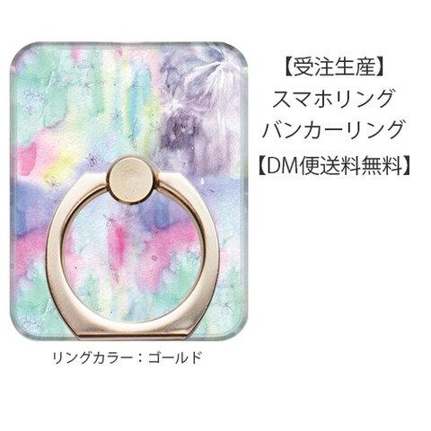 水彩グラデーションのスマホリング・バンカーリング 【メール便送料無料】