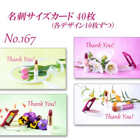 No.167  コスメと花    名刺サイズサンキューカード  40枚
