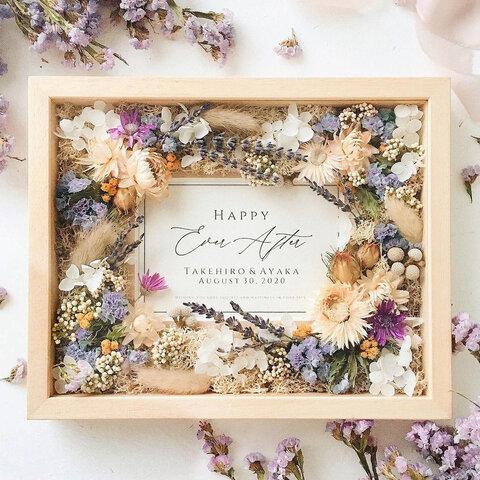 フラワーフォトフレーム【ラベンダー】プリザーブドフラワー&ドライフラワー 写真立て/ウェディング・結婚祝い・ご両親贈呈に ギフトラッピング付き♪