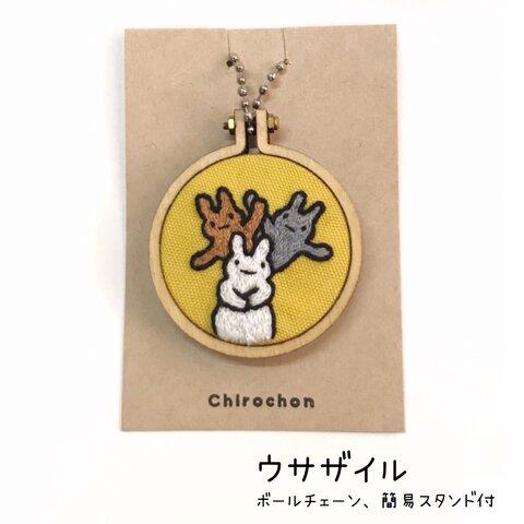 ウサザイルのミニ刺繍枠ボールチェーン(黄)