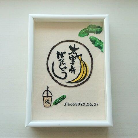 受注制作004 刺繍ボード 名入れ|開店祝い 周年記念品 出産祝い