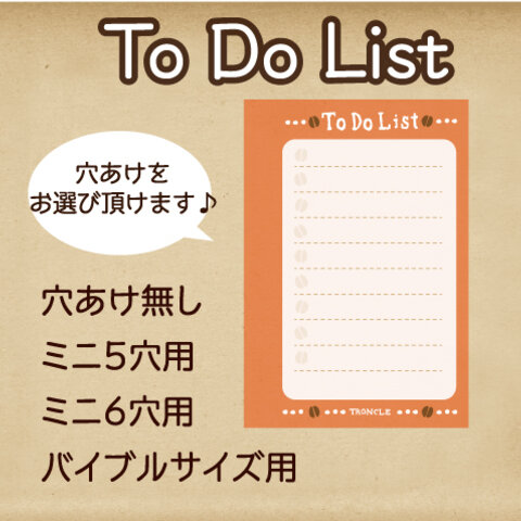TO DO LIST(30枚入り)