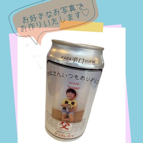 缶ビールラベル♡