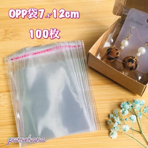 テープ付き OPP袋 100枚 送料無料