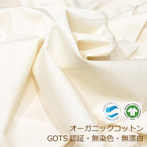 110×50 日本製 W幅 オーガニックコットン オフホワイト 生地 50cm単位販売 無漂白 無染色 ポプリン GOTS認証 布 有機栽培 綿花 自然の色