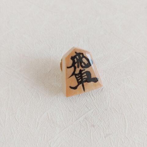 将棋の駒ピンバッジ(飛車)