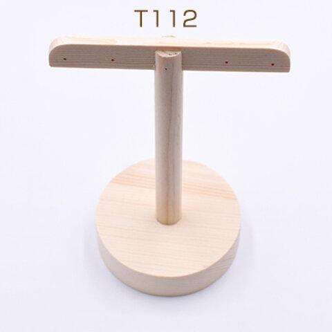 T112   3個    ディスプレイラック 木製 イヤリング用 3×【1ヶ】※ネコポス不可