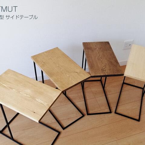 コの字型 アイアン サイドテーブル(エボニー)