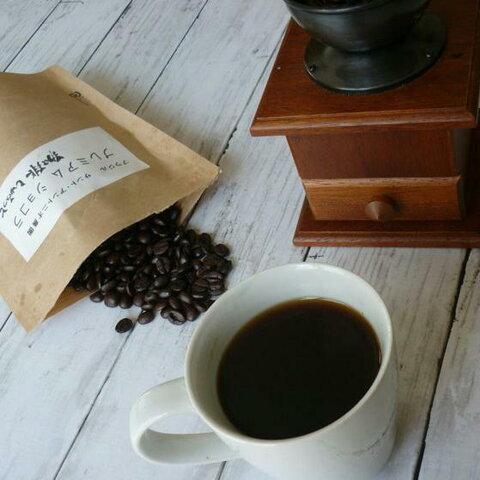 おっ、甘い!  人気のプレミアムショコラ200g 自家焙煎コーヒー