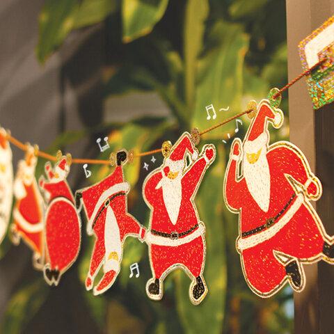 クリスマスガーランド【踊るサンタさん】(YX-37)