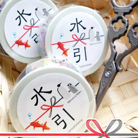 【水引】マスキングテープ