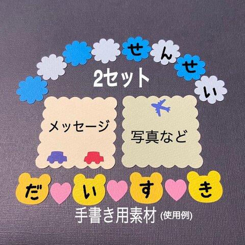 ✨2セット✨卒園♡アルバム、寄せ書き、手書き素材に(458k)