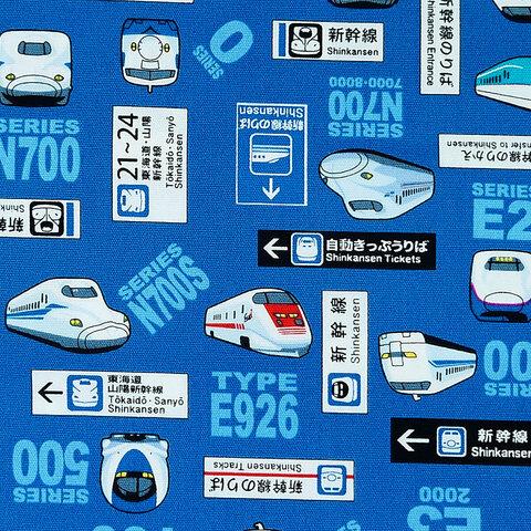 オックス生地【50×110cm】 新幹線 電車 車 乗り物 駅 入園入学 入園グッズ 男の子 生地 布 青 ブルー