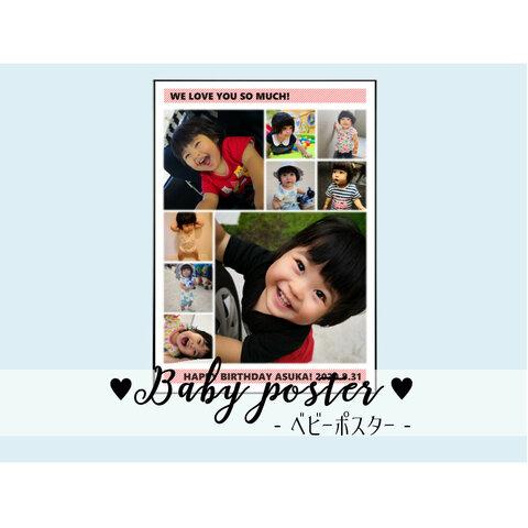 ベビーポスター♡赤ちゃんのお誕生日・記念日に♡お祝い、プレゼントにも[A4]