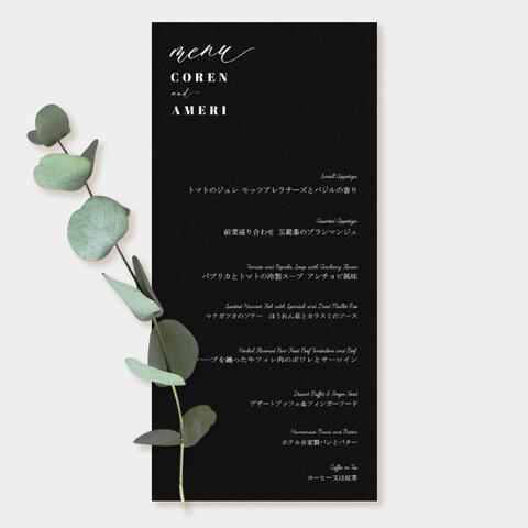 結婚式 メニュー表 サンドストーム ウェディング  シンプル 10部から menu0043